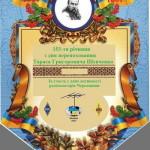 """Вимпел """"153-я річниця з дня перепоховання Т.Г.Шевченка"""""""