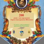 """Вимпел""""200 років з дня народження Т.Г.Шевченко"""