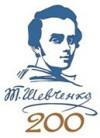 200 лет Кобзарю