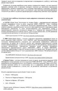 НКРЗ-2