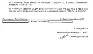 НКРЗ-5