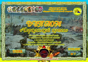 Award Cherkasky kotel_