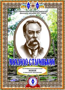 М.Старицький