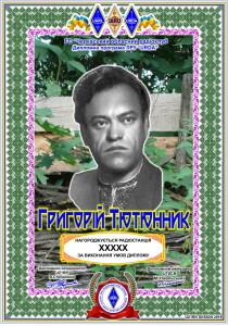 Диплом - Григорий Тютюнник